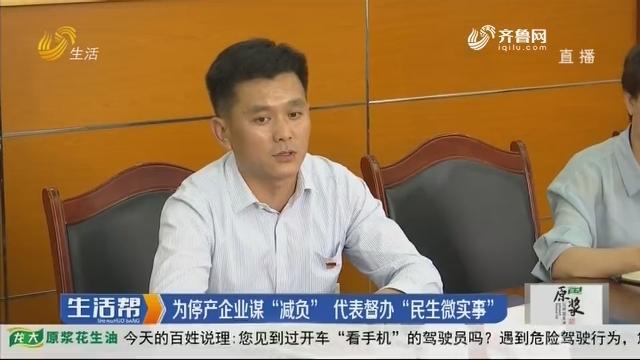 """淄博:为停产企业谋""""减负"""" 代表督办""""民生微实事"""""""