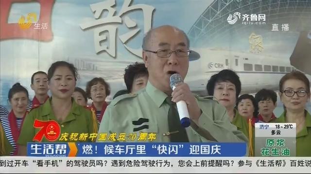 """【庆祝新中国成立70周年】烟台:燃!候车厅里""""快闪""""迎国庆"""