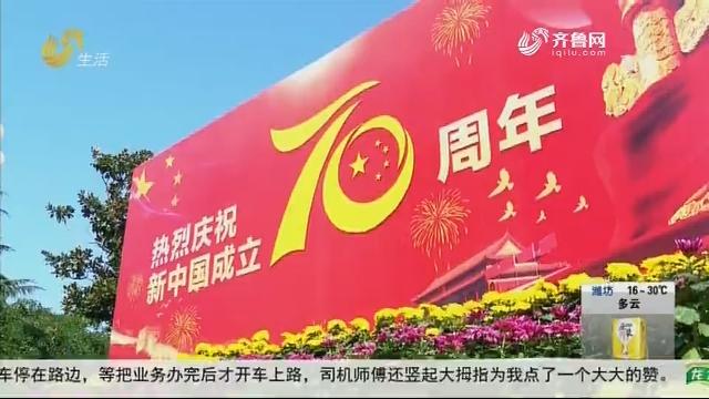 【慶祝新中國成立70周年】棗莊滕州:迎國慶 260萬盆鮮花扮靚街道