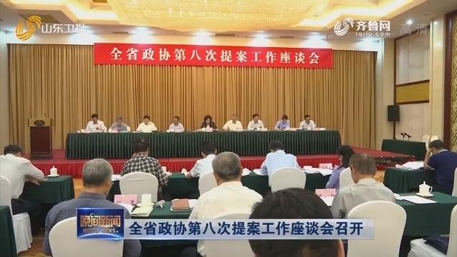 全省政协第八次提案工作座谈会召开