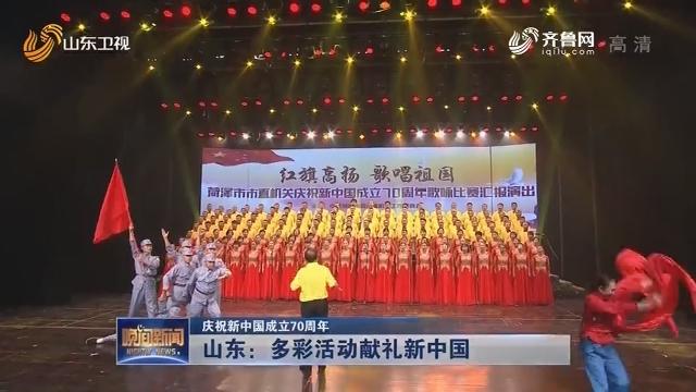 【庆祝新中国成立70周年】山东:多彩活动献礼新中国