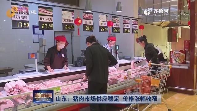山东:猪肉市场供应稳定 价格涨幅收窄