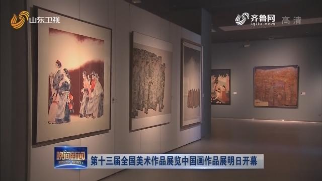 第十三届全国美术作品展览中国画作品展明日开幕
