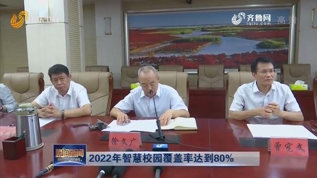 2022年智慧校园覆盖率达到80%