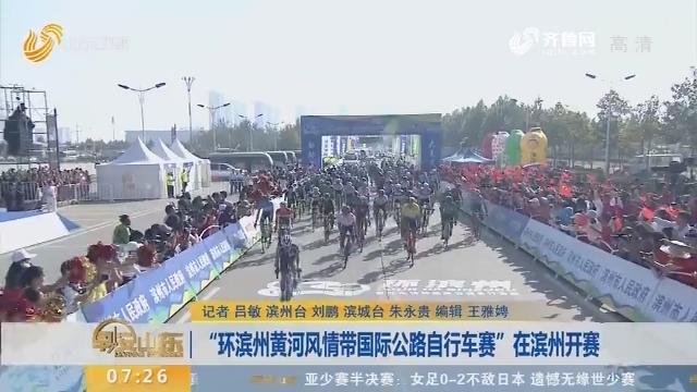 """""""环滨州黄河风情带国际公路自行车赛""""在滨州开赛"""
