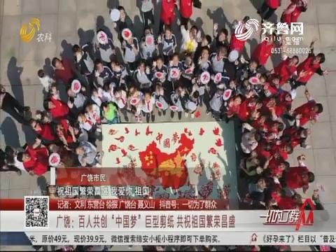 """广饶:百人共创""""中国梦""""巨型剪纸 共祝祖国繁荣昌盛"""
