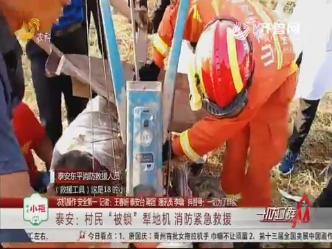 """【农机操作 安全第一】泰安:村民""""被锁""""犁地机 消防紧急救援"""