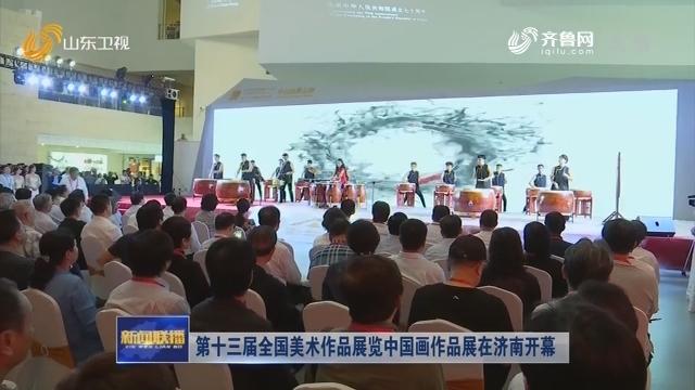 第十三屆全國美術作品展覽中國畫作品展在濟南開幕