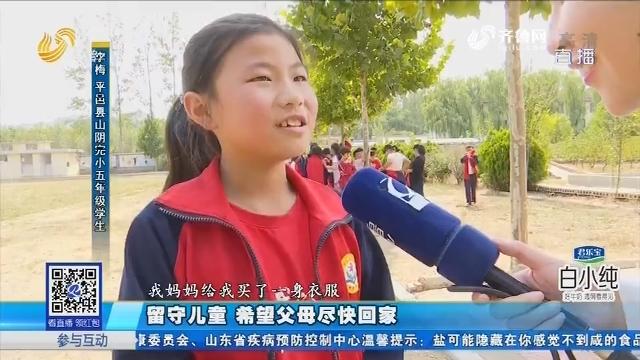 平邑:留守儿童 希望父母尽快回家