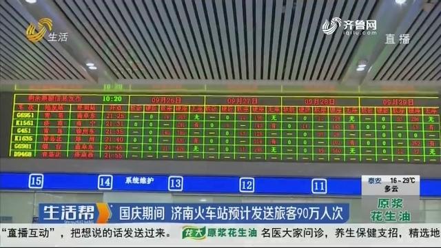 国庆期同 济南火车站预计发送旅客90万人次