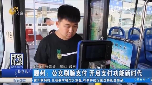 滕州:公交刷脸支付 开启支付功能新时代