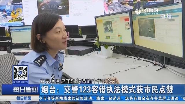 烟台:交警123容错执法模式获市民点赞