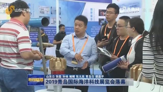 2019青岛国际海洋科技展览会落幕