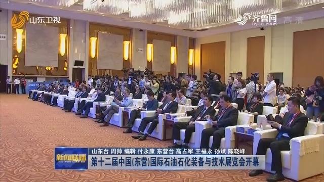 第十二届中国(东营)国际石油石化装备与技术展览会开幕