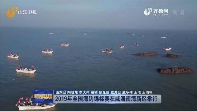 2019年全國海釣錦標賽在威海南海新區舉行
