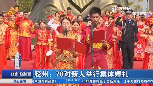 胶州:70对新人举行集体婚礼