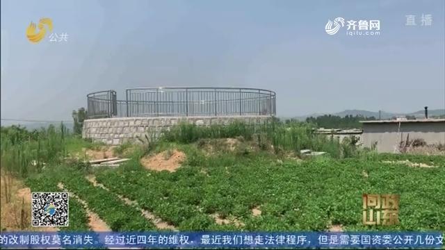 """【问政山东】村庄两年被淹 水务局工作人员却要""""先急后缓"""" 水利欠账几时能完善?"""