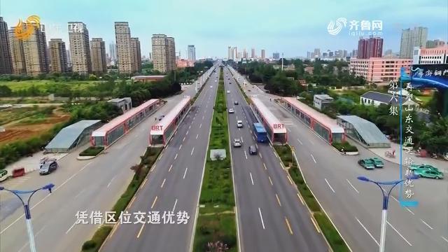 奋进新山东——第六集:再塑山东交通运输新优势