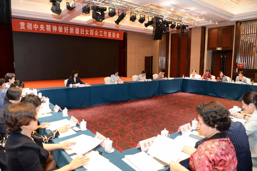 【她·视界】全国妇联贯彻中央精神做好新疆妇女群众工作座谈会在济南召开