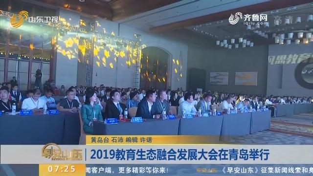 2019教育生態融合發展大會在青島舉行
