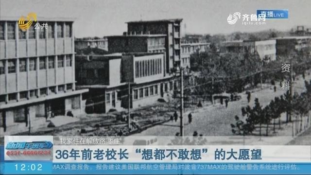 """【我家住在解放路·枣庄】36年前老校长""""想都不敢想""""的大愿望"""