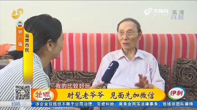 淄博:时髦老爷爷 见面先加微信