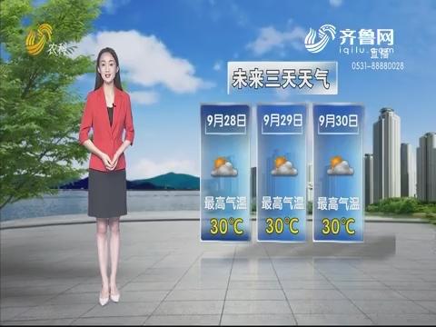 看天气:未来三天 以阴天为主
