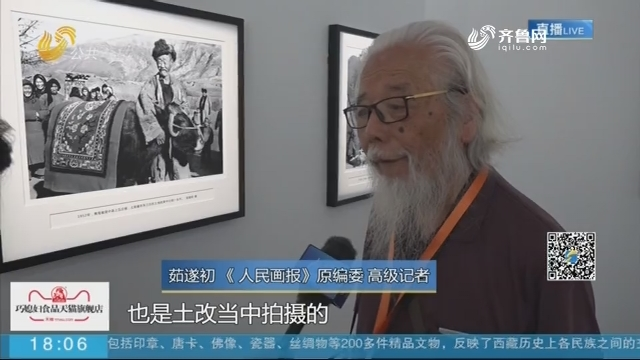【第27届全国摄影艺术展在潍坊开幕】茹遂初:60多年60张摄影作品 记录百姓生活