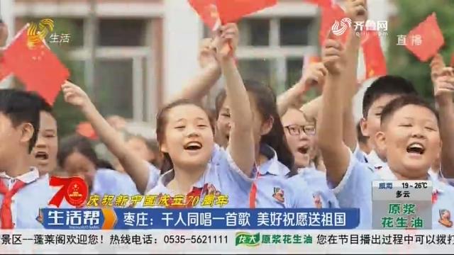 【慶祝新中國成立70周年】棗莊:千人同唱一首歌 美好祝愿送祖國
