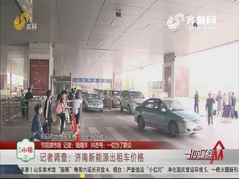【节前探市场】记者调查:济南新能源出租车价格