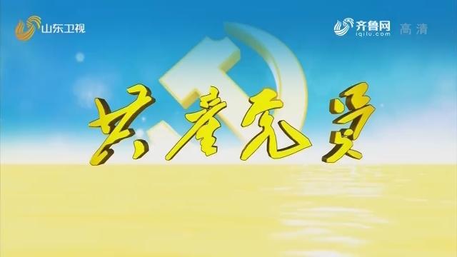 20190927《共产党员》:天安门前的盛典记忆