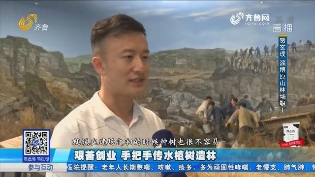 淄博:艰苦创业 手把手传水植树造林