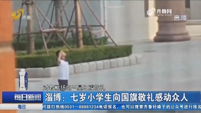 淄博:七歲小學生向國旗敬禮感動眾人