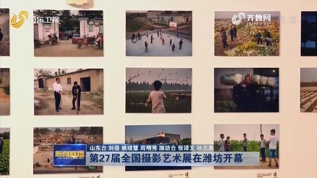 第27届全国摄影艺术展在潍坊开幕