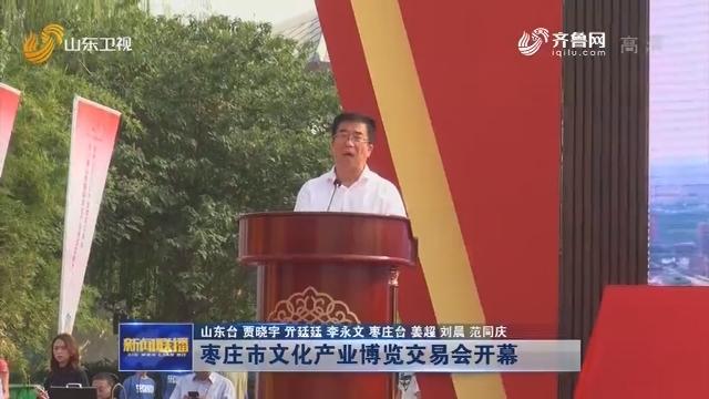 棗莊市文化產業博覽交易會開幕