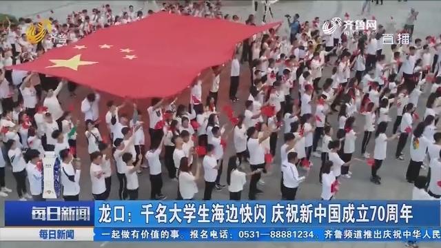 龙口:千名大学生海边快闪 庆祝新中国成立70周年
