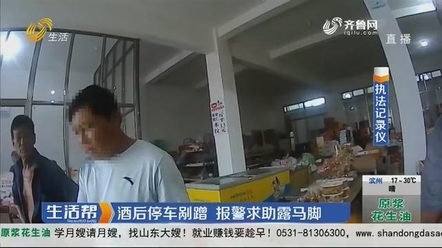 潍坊:酒后停车剐蹭 报警求助露马脚