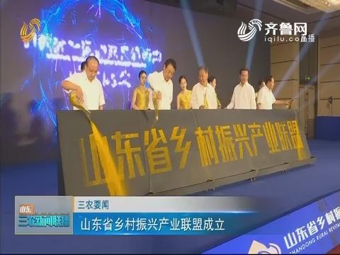 【三农要闻】山东省乡村振兴产业联盟成立