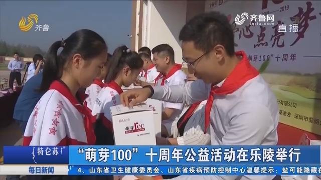 """""""萌芽100""""十周年公益活动在乐陵举行"""