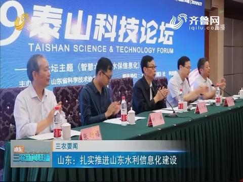 【三农要闻】山东:扎实推进山东水利信息化建设