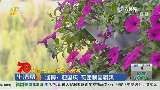 【庆祝新中国成立70周年】淄博:迎国庆 花团簇国旗飘
