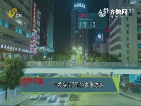 """20190927《旅养中国》:""""六零空间""""里的贵州故事"""