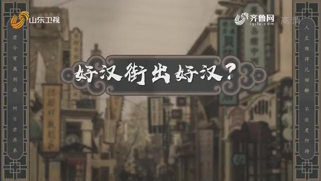 20190927《最炫国剧风》:好汉街出好汉?