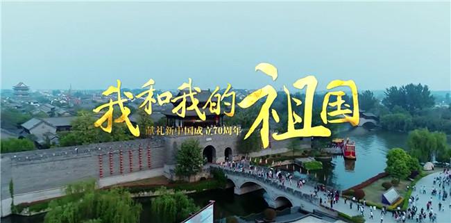 台儿庄古城用快闪大片《我和我的祖国》为祖国庆生