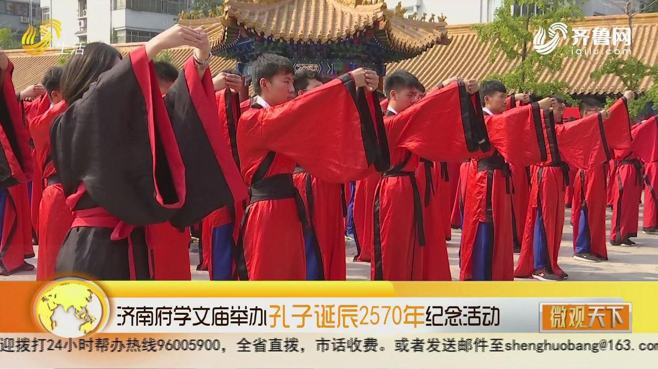 济南府学文庙举办孔子诞辰2570年纪念活动
