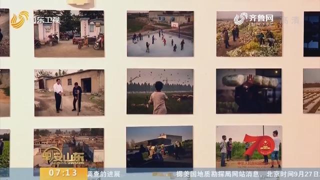 【庆祝新中国成立70周年】第27届全国摄影艺术展在潍坊开幕