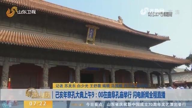 己亥年祭孔大典上午9:00在曲阜孔庙举行 闪电新闻全程直播