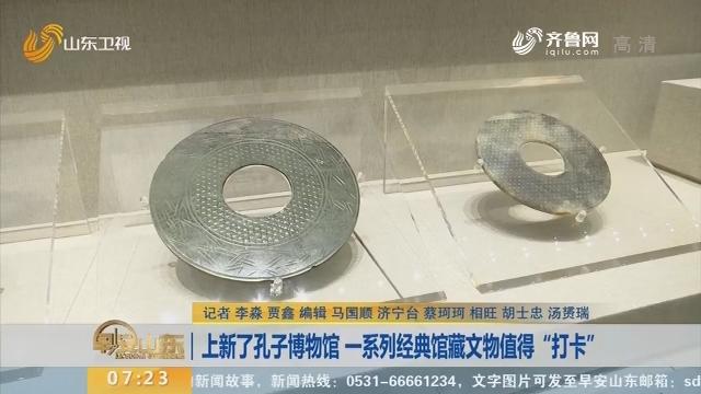 """上新了孔子博物馆 一系列经典馆藏文物值得""""打卡"""""""