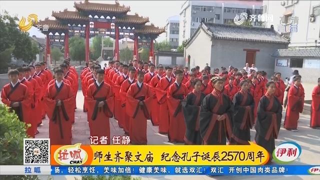 师生齐聚文庙 纪念孔子诞辰2570周年