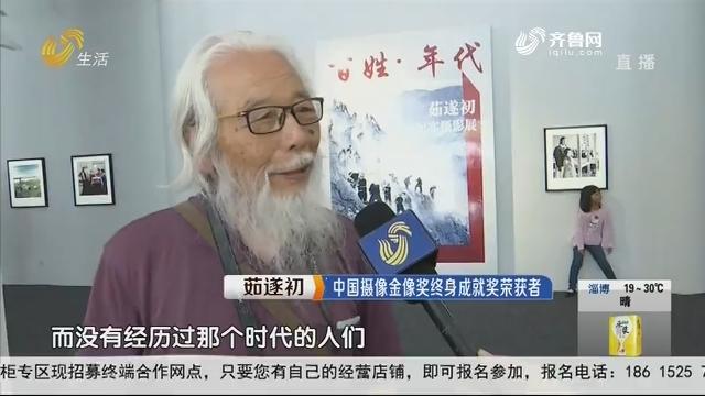 【庆祝新中国成立70周年】潍坊:60张照片 记录人民生活变化
